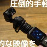 分離するポケット・アクションカメラ『Feiyu Pocket2S』〜今までにない創造的な映像を圧倒的お手軽に実現するチート・カメラだ!