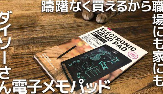 【百均】ダイソーさんの五百円電子メモパッドは使い方道無限大のお役立ちガジェット〜書き置き・値札・ToDoリスト